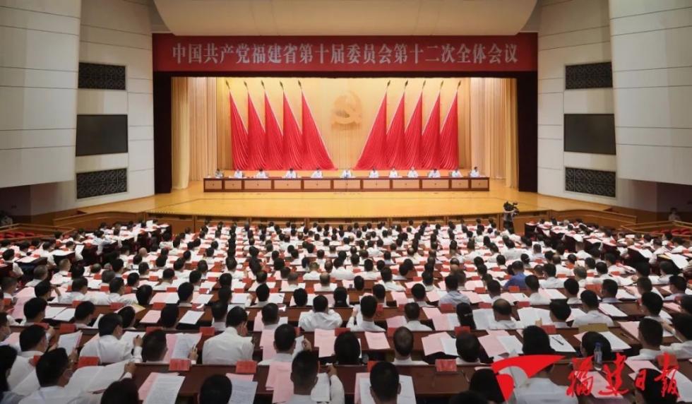 中共福建省委十届十二次全会在榕召开